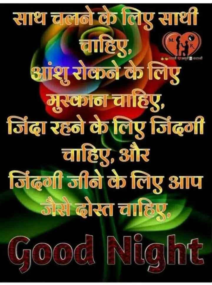 🌙शुभरात्रि - साथ चलो के लिए साथी चाहिए , आंशु रोकने के लिए मुस्कान चाहिए , जिंदा रहने के लिए जिंदगी   चाहिए , और जिंढळणी जीने के लिए आप जे ढोस्त चाहिए , Good Night - ShareChat