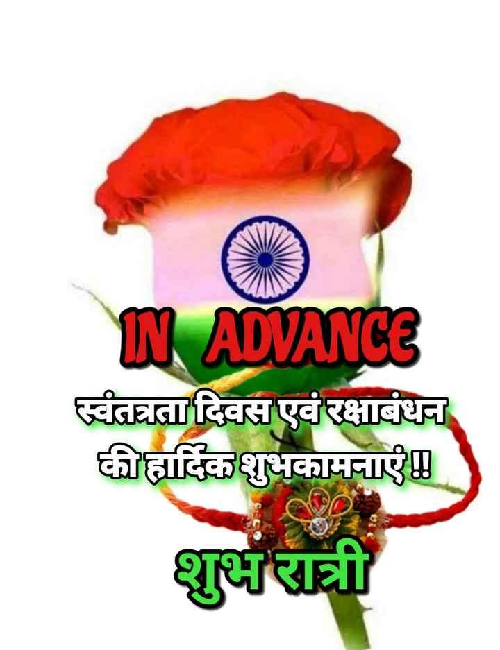 🌙शुभरात्रि - IN ADVANCE स्वंतत्रता दिवस एवं रक्षाबंधन की हार्दिक शुभकामनाएं शुभरात्री - ShareChat
