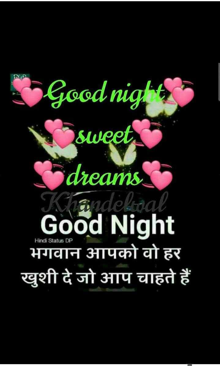 🌙 शुभरात्रि - Good night ! sweet dreams andėlioa Good Night भगवान आपको वो हर खुशी दे जो आप चाहते हैं Hindi Status DP - ShareChat