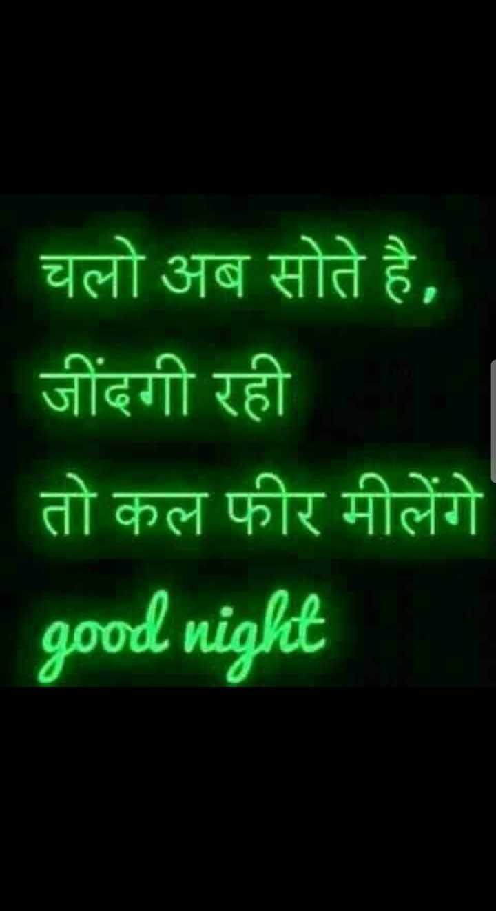 🌙 शुभरात्रि 🌙 - ac चलो अब सोते है , जींदगी रही तो कल फीर मीलेंगे good night - ShareChat
