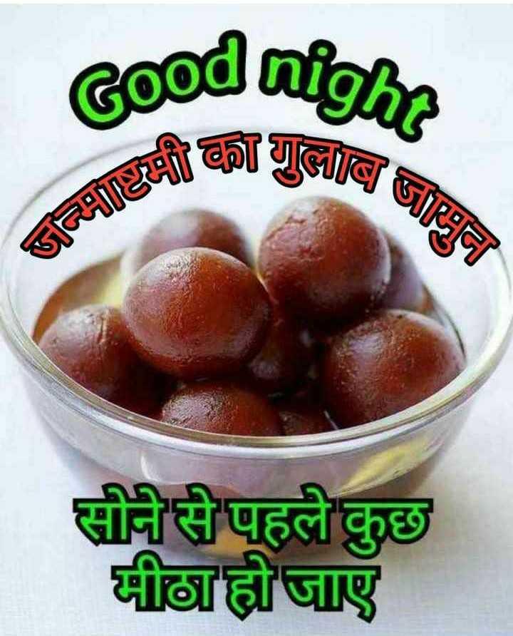 🌙शुभरात्रि - Good nighal समी का गुलाब लाब जामुन जन्माष्टमी सोने से पहले कुछ मीठा हो जाए - ShareChat