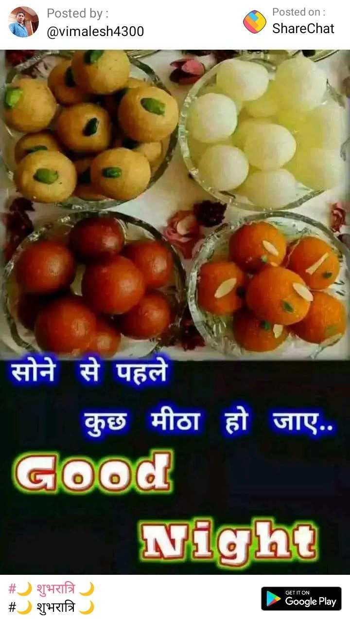 🌙 शुभरात्रि 🌙 - Posted by : @ vimalesh4300 Posted on : ShareChat सोने से पहले कुछ मीठा हो जाए . . Good Night GET IT ON _ _ # शुभरात्रि # शुभरात्रि Google Play - ShareChat