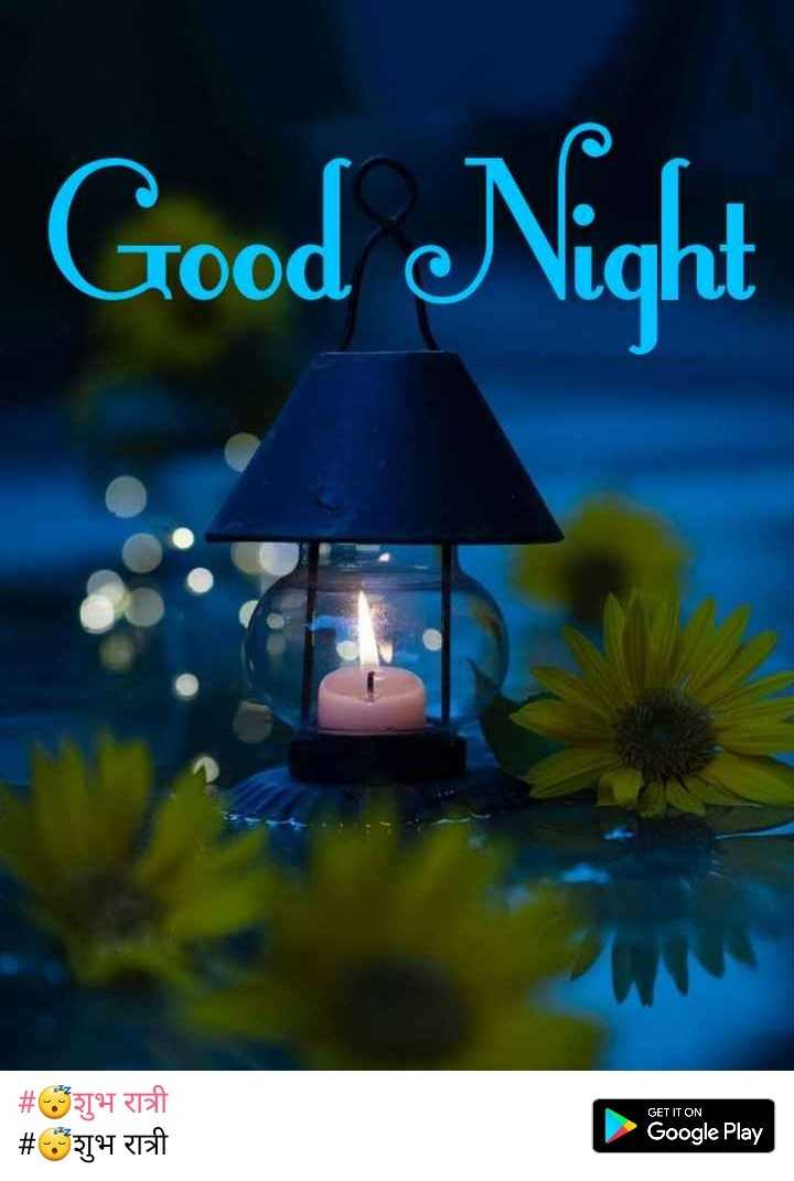 😴शुभ रात्री - Good Night GET IT ON # 3TH 27 = # 374 37711 Google Play - ShareChat