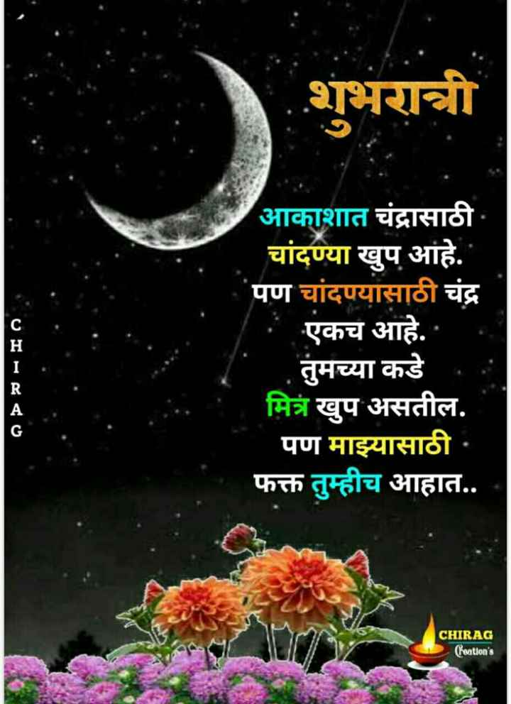 😴शुभ रात्री - शुभरात्री आकाशात चंद्रासाठी चांदण्या खुप आहे . ' पण चांदण्यासाठी चंद्र * एकच आहे . ' तुमच्या कडे , मित्रं खुप असतील . पण माझ्यासाठी : फक्त तुम्हीच आहात . . CHIRAG Creation ' s - ShareChat