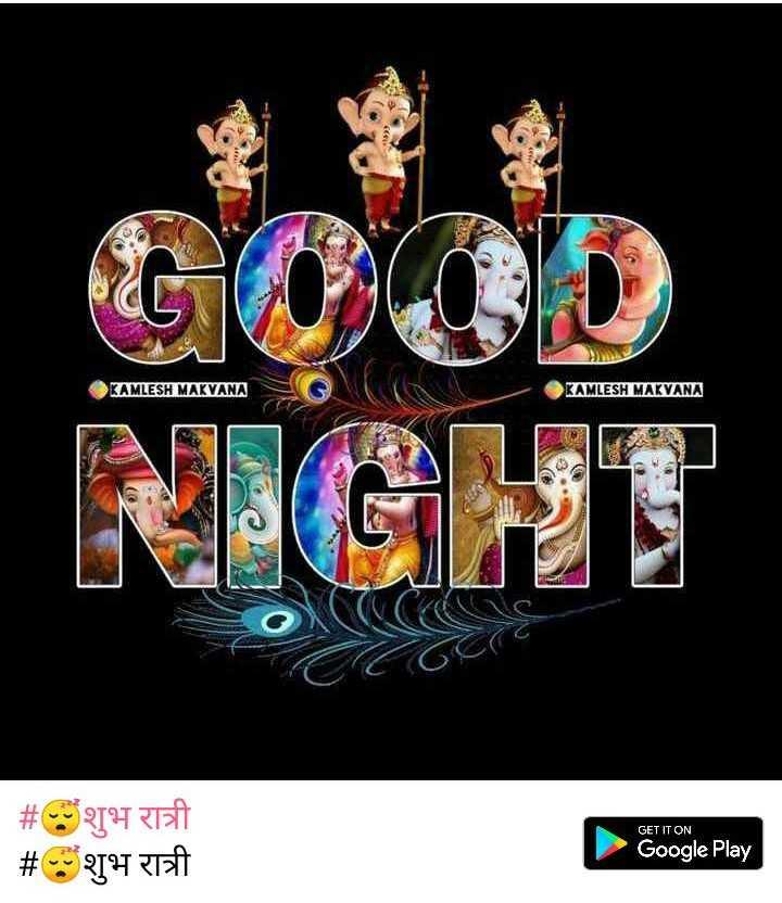 😴शुभ रात्री - KAMLESH MAKVANA KAMLESH MAKVANA NIGHT VO GET IT ON # S # H37a17 9821731 Google Play - ShareChat