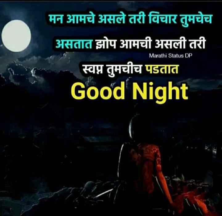 😴शुभ रात्री - मन आमचे असले तरी विचार तुमचेच असतात झोप आमची असली तरी स्वप्न तुमचीच पडतात Good Night Marathi Status DP - ShareChat