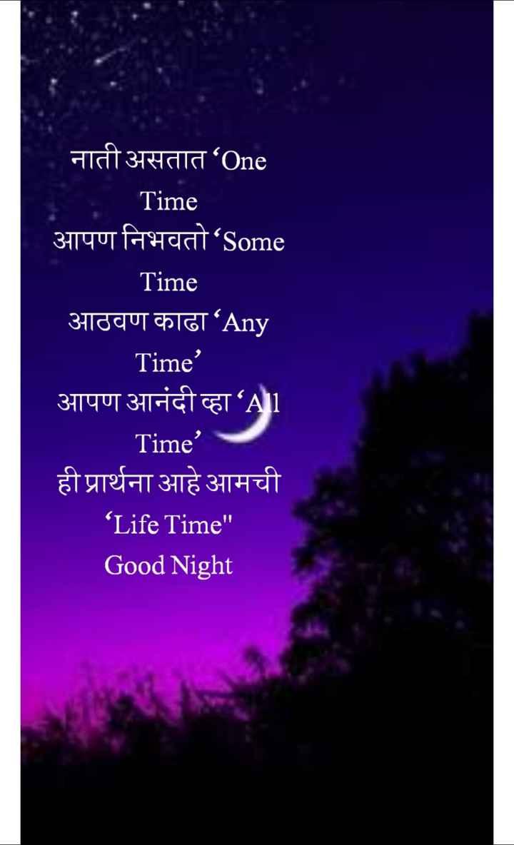 😴शुभ रात्री - नाती असतात ' One • Time आपण निभवतो ' Some Time आठवण काढा Any Time ' आपण आनंदी व्हा ' A1 Time ' ही प्रार्थना आहे आमची ' Life Time Good Night - ShareChat
