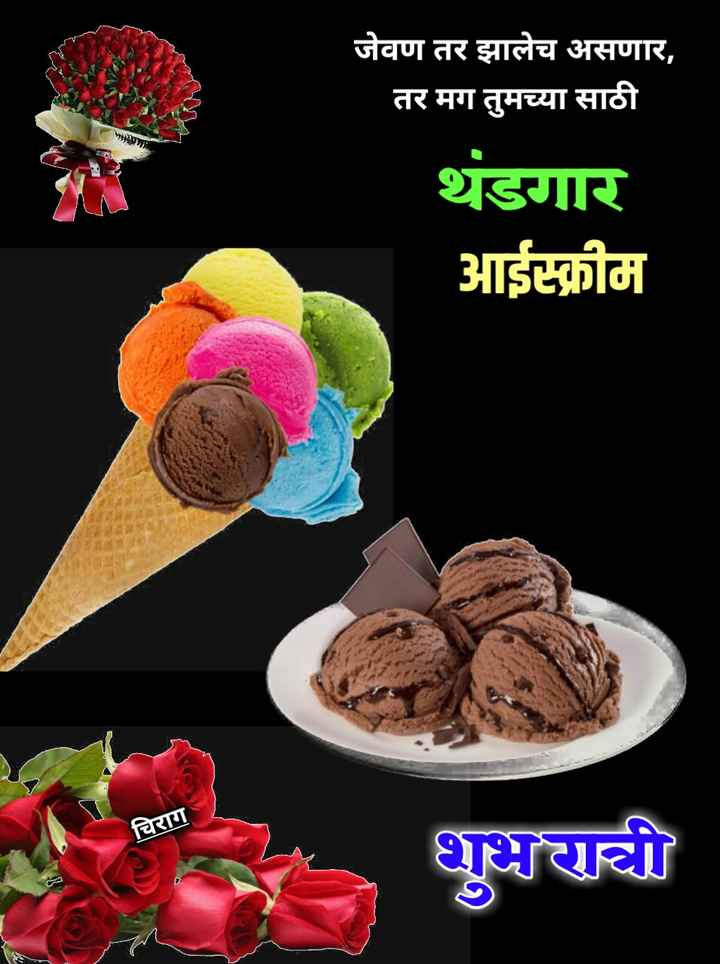 😴शुभ रात्री - जेवण तर झालेच असणार , तर मग तुमच्या साठी थंडगार आईस्क्रीम चिराग दी - ShareChat