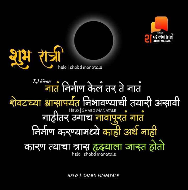 😴शुभ रात्री - Rİ Kiran शब्द मनातले SHABD MANATALE helo | shabd manatale शुभ रात्री | नातं निर्माण केलं तर ते नातं शेवटच्या श्वासापर्यंत निभावण्याची तयारी असावी नाहीतर उगाच नावापुरतं नातं निर्माण करण्यामध्ये काही अर्थ नाही कारण त्याचा त्रास हृदयाला जास्त होतो HELO SHABD MANATALE helo | shabd manatale HELO | SHABD MANATALE - ShareChat
