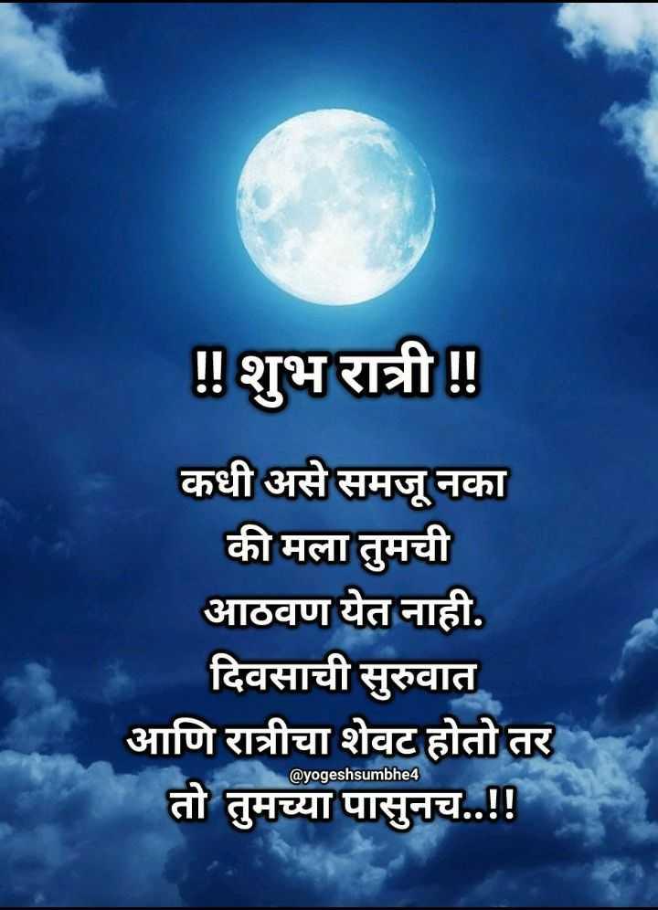 😴शुभ रात्री - ! ! शुभ रात्री ! ! कधी असे समजू नका की मला तुमची आठवण येत नाही . दिवसाची सुरुवात आणि रात्रीचा शेवट होतो तर तो तुमच्या पासुनच . . ! ! @ yogeshsumbhe4 - ShareChat