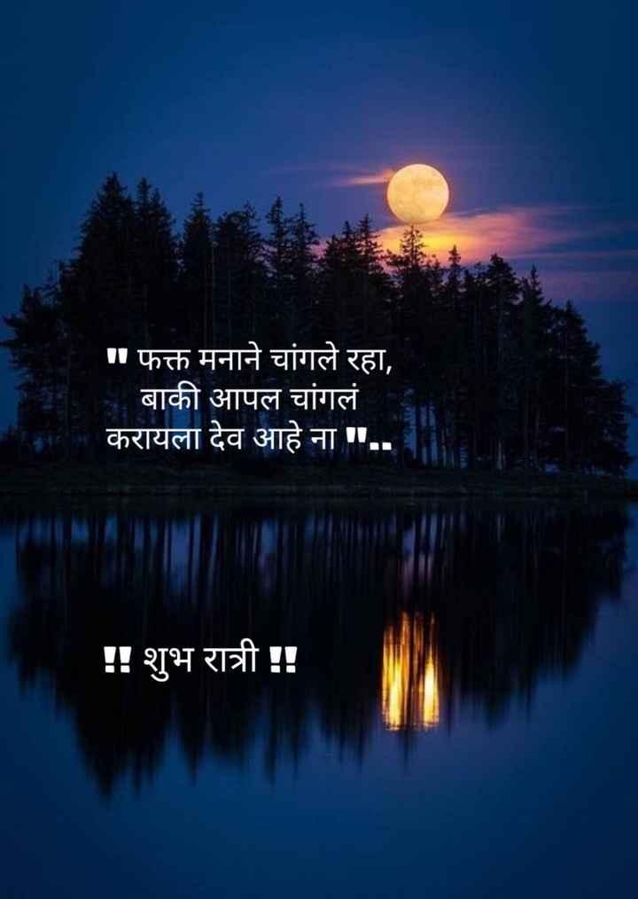 😴शुभ रात्री - फक्त मनाने चांगले रहा , - बाकी आपल चांगलं _ _ _ करायला देव आहे ना . . | | ! ! शुभ रात्री ! ! - ShareChat