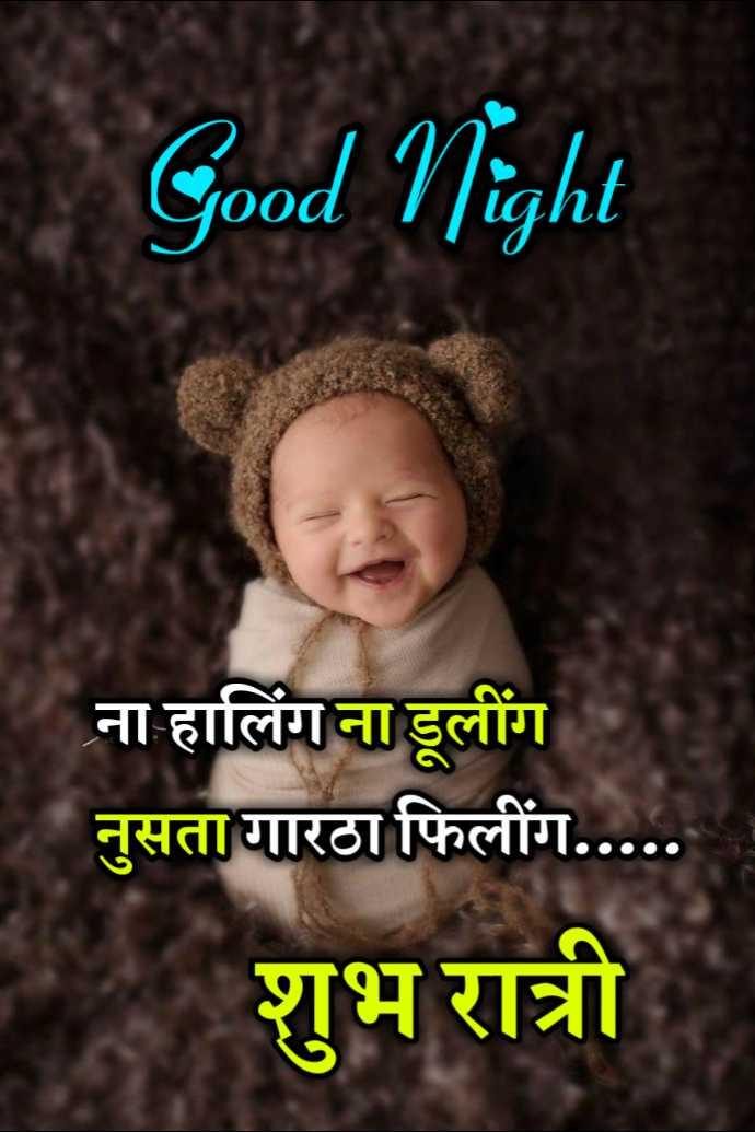 😴शुभ रात्री - Good Night . ना हालिंग ना डूलींग नुसता गारठा फिलींग शुभ रात्री - ShareChat