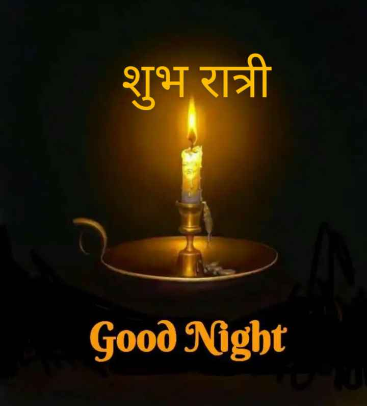 😴शुभ रात्री - शुभ रात्री Good Night - ShareChat