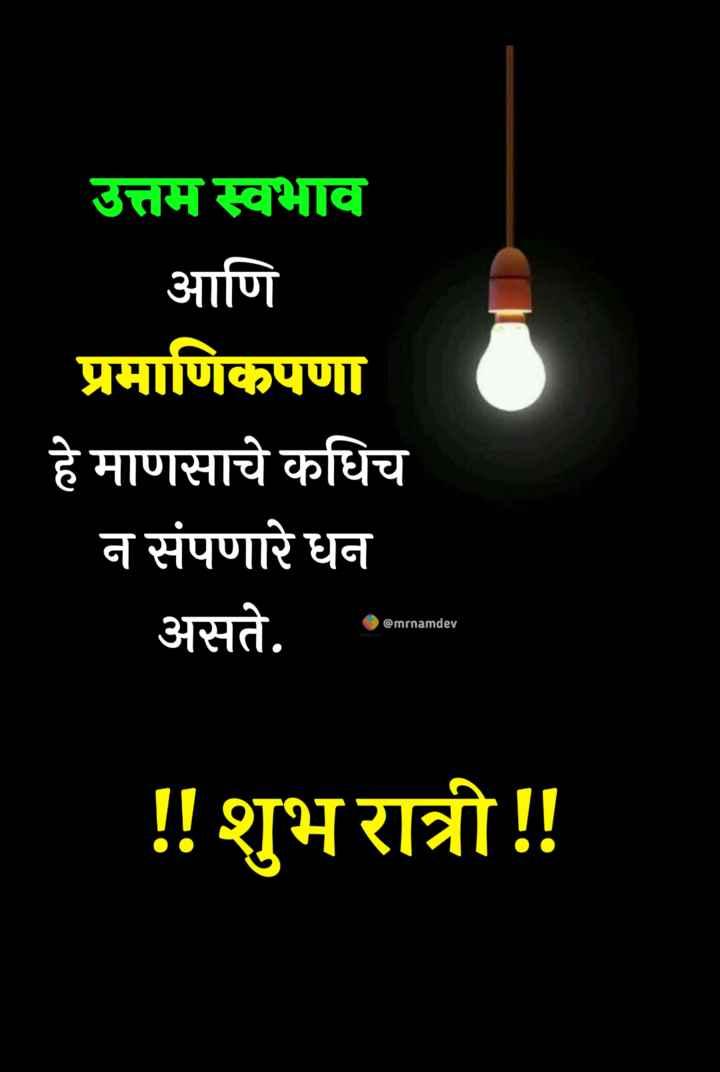 😴शुभ रात्री - उत्तम स्वभाव आणि प्रमाणिकपणा हे माणसाचे कधिच न संपणारे धन असते . @ mrnamdev ! ! शुभ रात्री ! ! - ShareChat