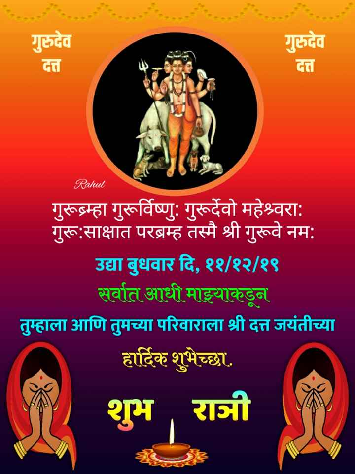 😴शुभ रात्री - गुरुदेव गुरुदेव दत्त दत्त Rahul गुरूब्रम्हा गुरुर्विष्णु : गुरुर्देवो महेश्वरा : गुरू : साक्षात परब्रम्ह तस्मै श्री गुरूवे नम : उद्या बुधवार दि , ११ / १२ / १९ सर्वात आधी माझ्याकडून तुम्हाला आणि तुमच्या परिवाराला श्री दत्त जयंतीच्या हार्दिक शुभेच्छा . शुभ रात्री 2 शुभ रात्री - ShareChat