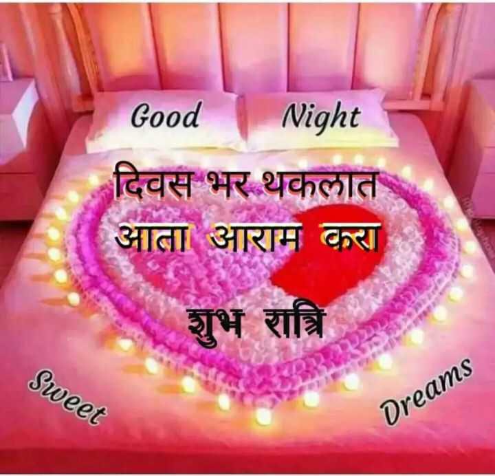 😴शुभ रात्री - Night Good दिवस भर थकलात आता आराम करा शुभ रात्रि Sweet Dreams - ShareChat