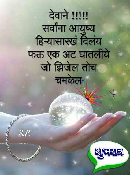 😴शुभ रात्री - देवाने ! ! ! ! ! सर्वांना आयुष्य हिऱ्यासारखं दिलंय फक्त एक अट घातलीये जो झिजेल तोच चमकेल S . P . शुभरात्र - ShareChat