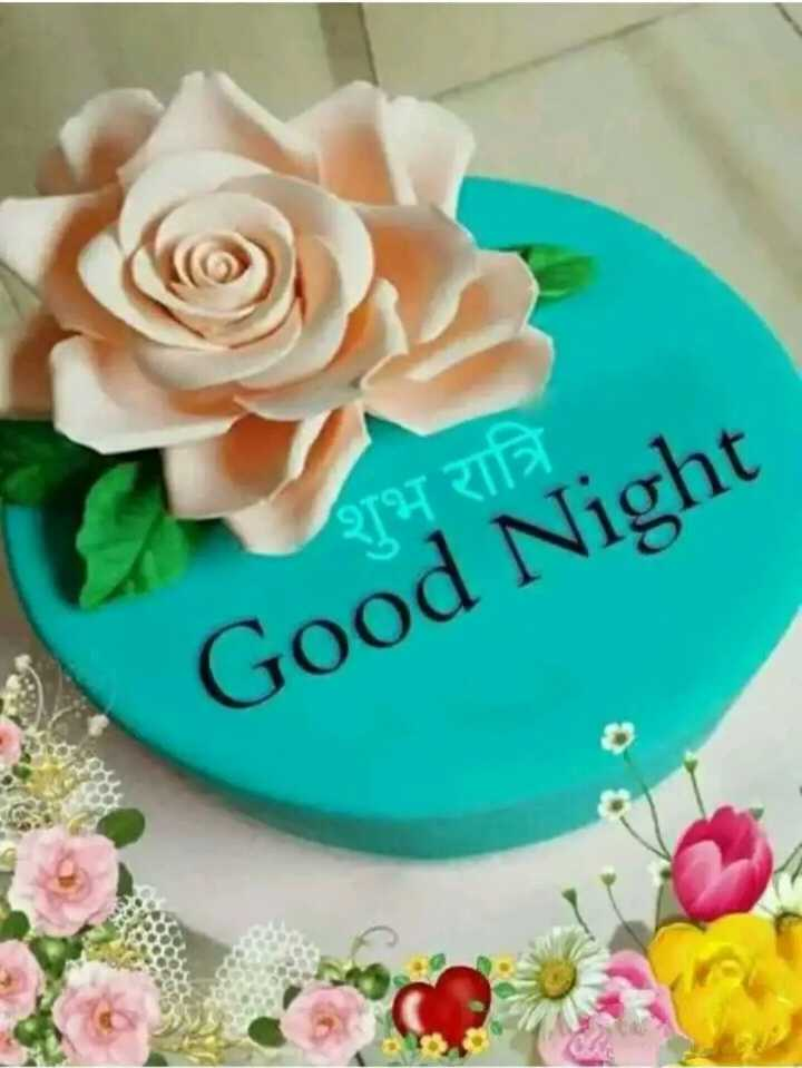😴शुभ रात्री - शुभ रात्रि Good Night - ShareChat