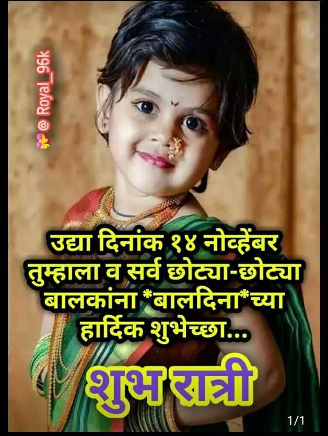 😴शुभ रात्री - * @ Royal _ 96k उद्या दिनांक १४ नोव्हेंबर तुम्हाला व सर्व छोट्या - छोट्या बालकांना बालदिनाच्या हार्दिक शुभेच्छा . . . शुभ रात्री 1 / 1 - ShareChat