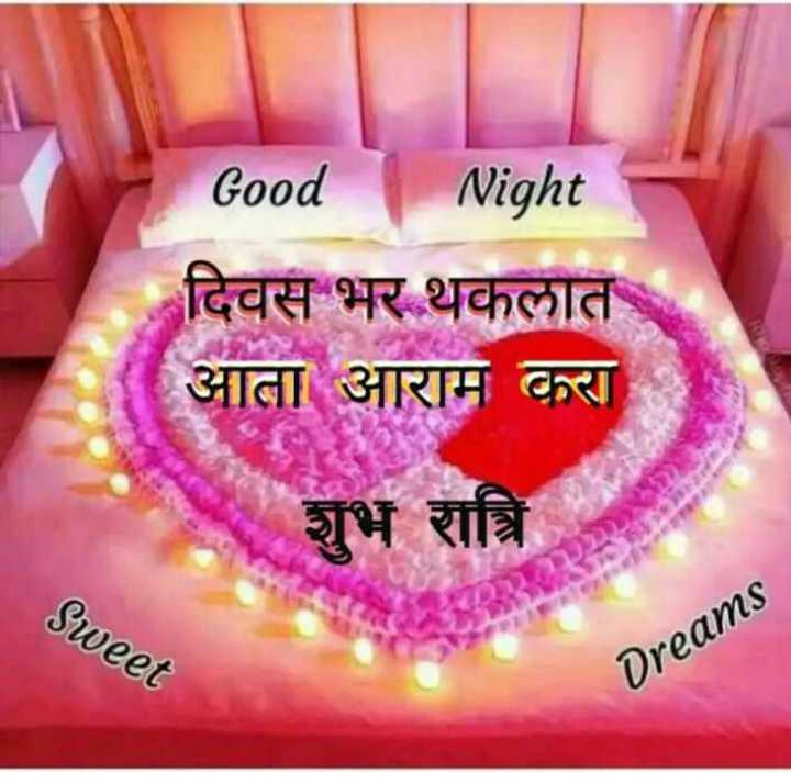 😴शुभ रात्री - Good Night दिवस भर थकलात आता आराम करा शुभ रात्रि Sweet Dreams - ShareChat