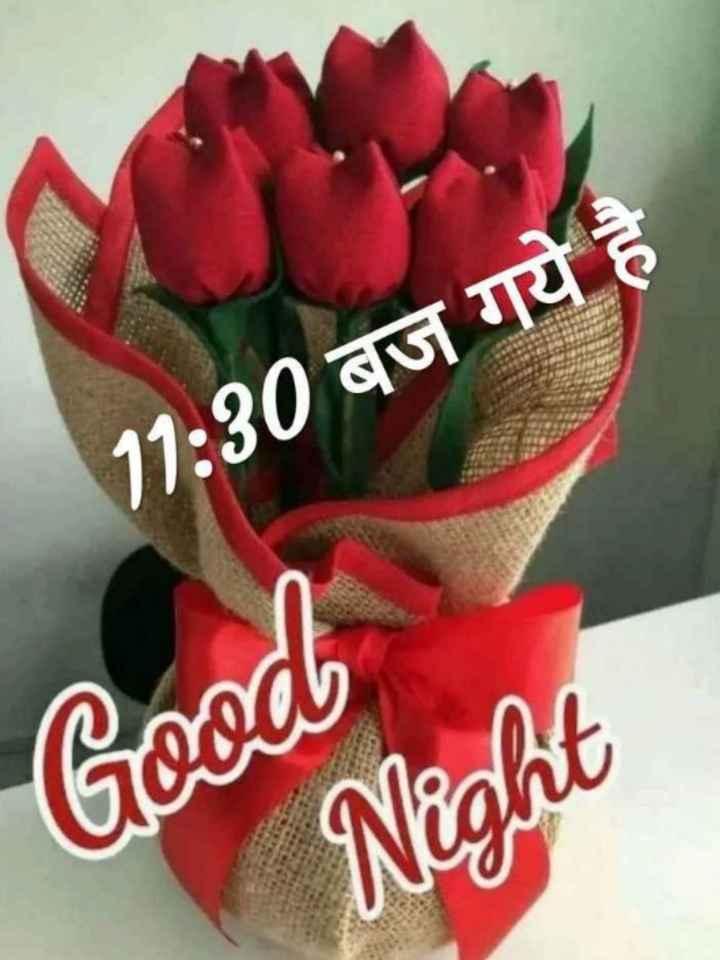 😴शुभ रात्री - 11 : 30 बज गये है Good Night - ShareChat
