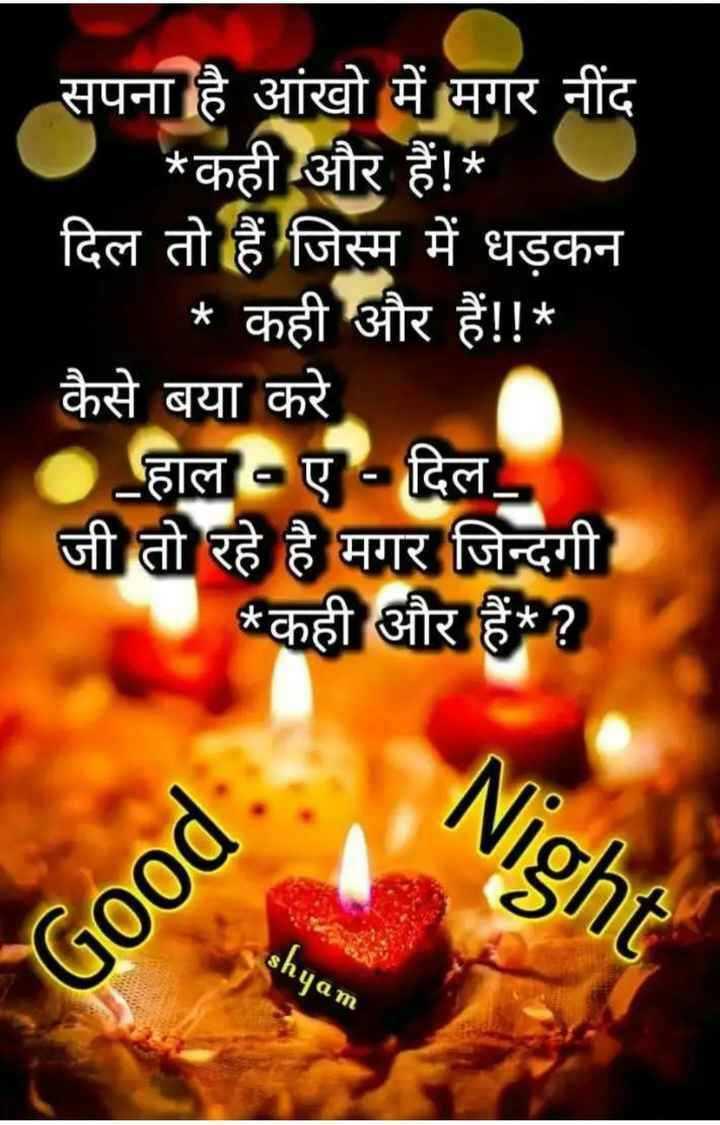 😴शुभ रात्री - सपना है आंखो में मगर नींद * कही और हैं ! * दिल तो हैं जिस्म में धड़कन * कही और हैं ! ! * कैसे बया करे । हाल ० ए - दिल _ _ जी तो रहे है मगर जिन्दगी * कही और हैं * ? al ) Night shyam Good - ShareChat