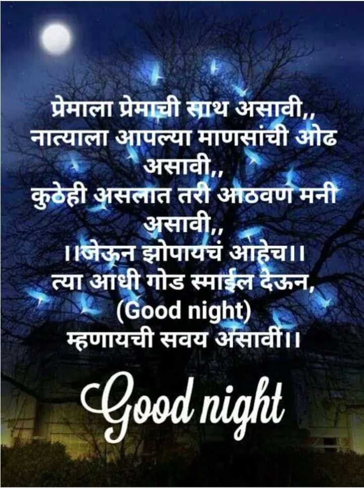 😴शुभ रात्री - ShareChat