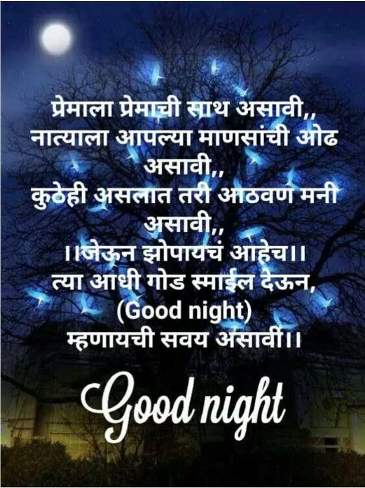 😴शुभ रात्री - प्रेमाला प्रेमाची साथ असावी , नात्याला आपल्या माणसांची ओढ असावी , पसलात तरी आठवण मनी _ _ _ असावी , , ॥ जेऊन झोपायचं आहेच । । त्या आधी गोड स्माईल देऊन , ( Good night ) म्हणायची सवय असावी । । Good night - ShareChat