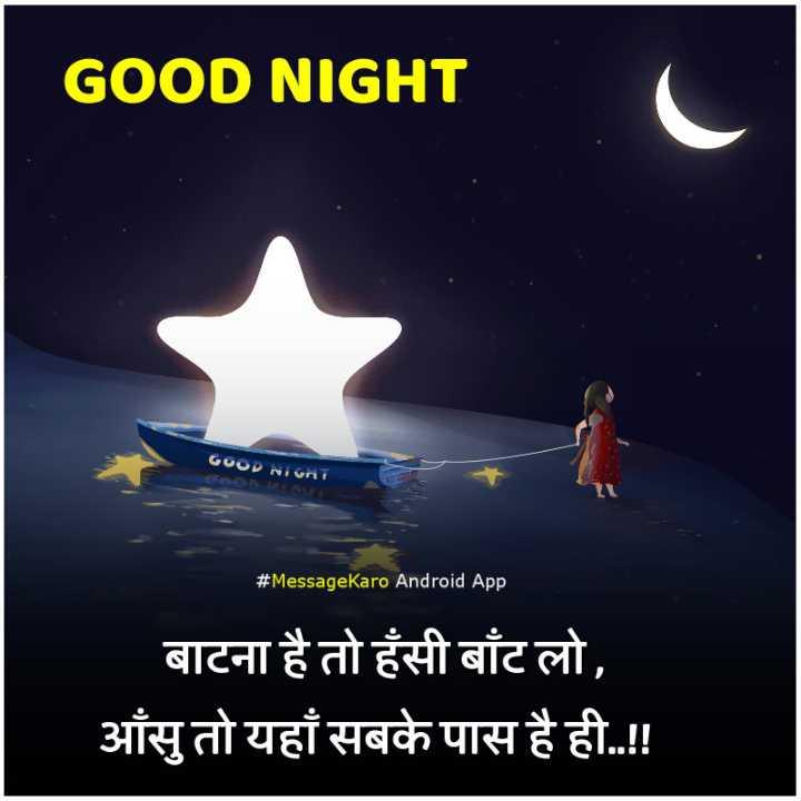 😴शुभ रात्री - GOOD NIGHT GOOP Nini # MessageKaro Android App बाटना है तो हँसी बाँट लो , आँसु तो यहाँ सबके पास है ही . . ! ! - ShareChat