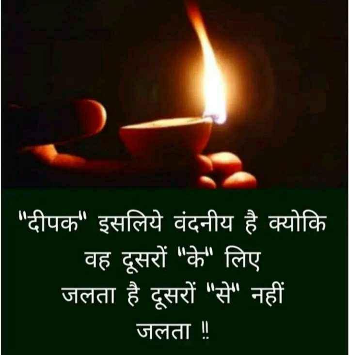 शुभ रात्री - दीपक इसलिये वंदनीय है क्योकि वह दूसरों के लिए जलता है दूसरों से नहीं जलता ॥ - ShareChat