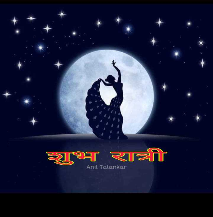 😴शुभ रात्री - १R Jी Anil Talankar - ShareChat