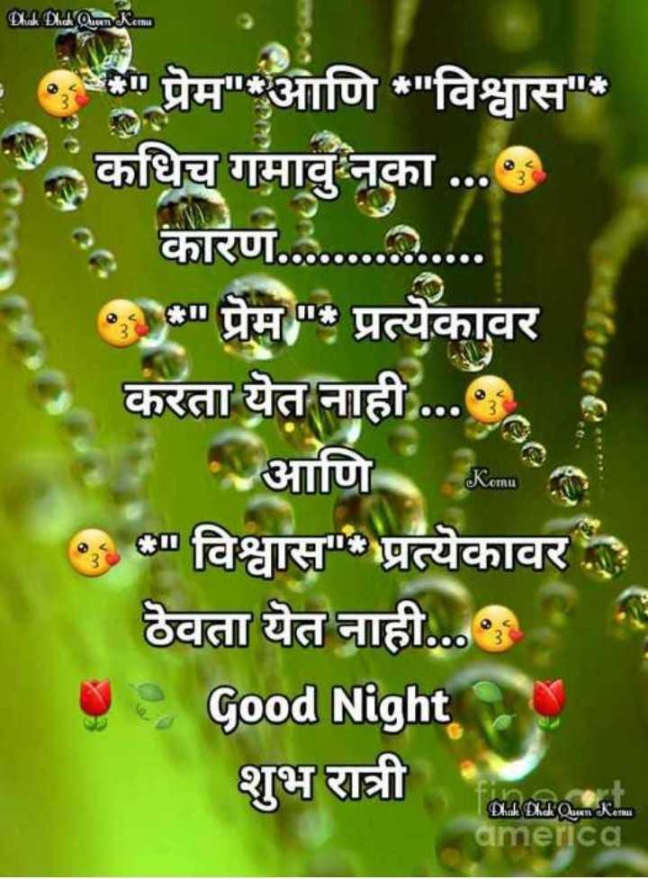 😴शुभ रात्री - Dhish Dhal Oucm Ke - प्रेम आणि विश्वास - कधिच गमावु नका . . . कारण . . . . . . . . . . 30 प्रेम प्रत्येकावर करता येत नाही . . . . आणि . . . 9 विश्वास प्रत्येकावर ठेवता येत नाही . . . Good Night शुभ रात्री anto america - ShareChat