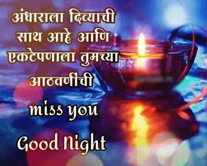 शुभ रात्री - अंधाराला दिव्याची साथ आहे आणि एकटेपणाला तुमच्या आठवणींची mo miss you Good night - ShareChat