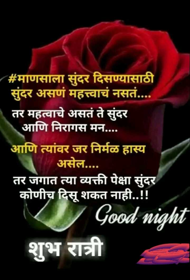 😴शुभ रात्री - # माणसाला सुंदर दिसण्यासाठी सुंदर असणं महत्त्वाचं नसतं . . . . तर महत्वाचे असतं ते सुंदर आणि निरागस मन . . . . आणि त्यांवर जर निर्मळ हास्य असेल . . . . तर जगात त्या व्यक्ती पेक्षा सुंदर कोणीच दिसू शकत नाही . . ! ! Good night शुभ रात्री - ShareChat