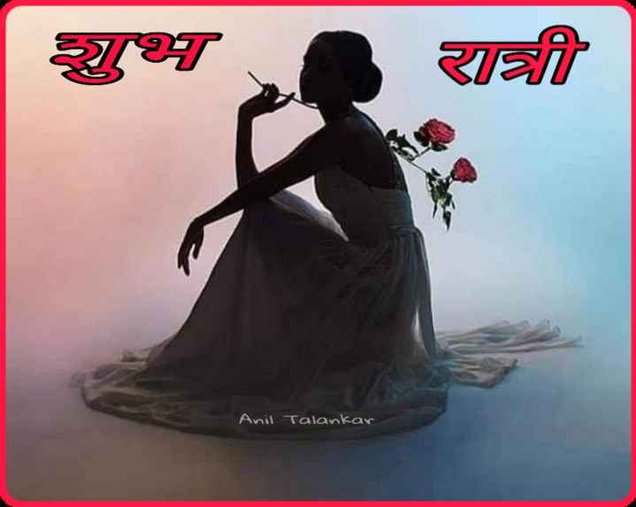 😴शुभ रात्री - भ Ji Anil Talankar - ShareChat