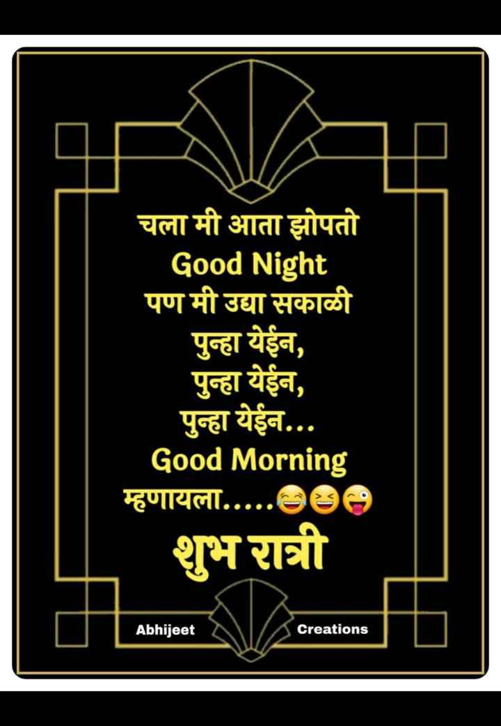 😴शुभ रात्री - चला मी आता झोपतो Good Night पण मी उद्या सकाळी पुन्हा येईन , पुन्हा येईन , पुन्हा येईन . . . Good Morning म्हणायला . . . . . See शुभ रात्री Abhijeet creations Abhijeet Creations - ShareChat