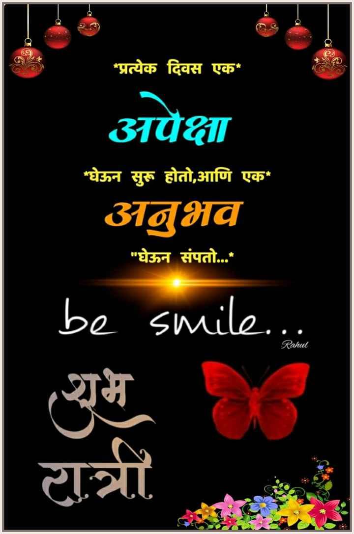 😴शुभ रात्री - * प्रत्येक दिवस एक * अपेक्षा घेऊन सुरू होतो , आणि एक अनभव घेऊन संपतो . . . * Rahul be smile . . यम रात्रा - ShareChat