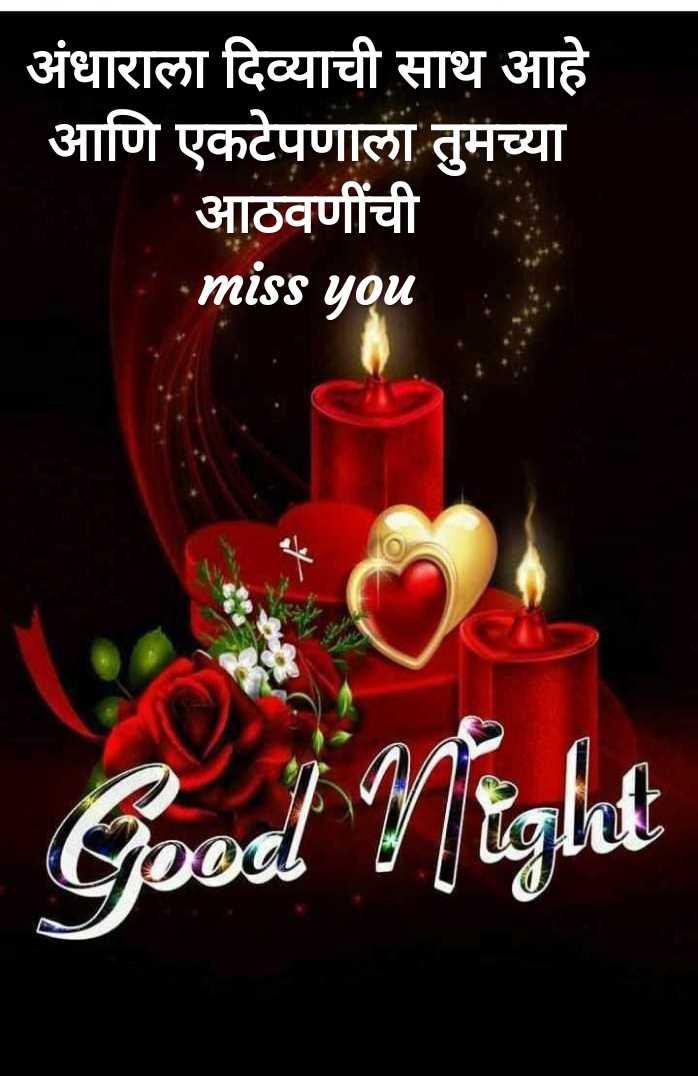😴शुभ रात्री - अंधाराला दिव्याची साथ आहे आणि एकटेपणाला तुमच्या आठवणींची miss you Good Night - ShareChat