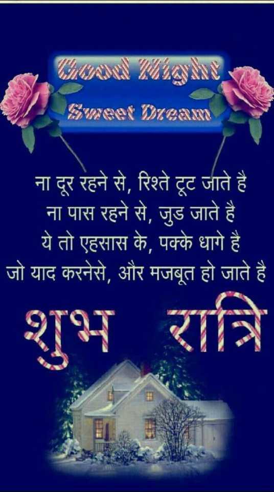 😴शुभ रात्री - Sweet Dream ना दूर रहने से , रिश्ते टूट जाते है ना पास रहने से , जुड़ जाते है _ ये तो एहसास के , पक्के धागे है जो याद करनेसे , और मजबूत हो जाते है शुभ रात्रि - ShareChat
