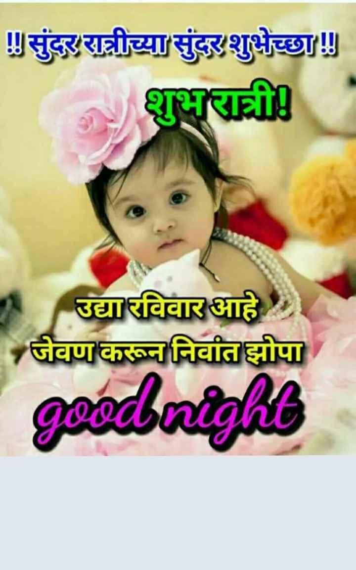 😴शुभ रात्री - सुंदर रात्रीच्या सुंदर शुभेच्छा ! ! शुभरात्री उद्या रविवार आहे जेवण करून निवांत झोपा goodnight - ShareChat