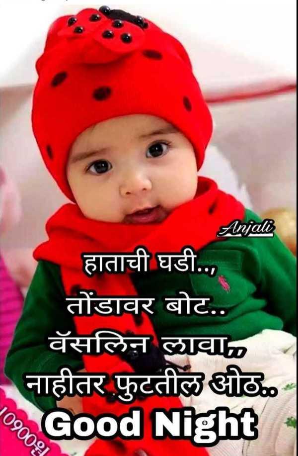 😴शुभ रात्री - Anjali हाताची घडी . . , तोंडावर बोट . . वॅसलिन लावा . नाहीतर फुटतील ओठ . . . Good Night 180060r - ShareChat
