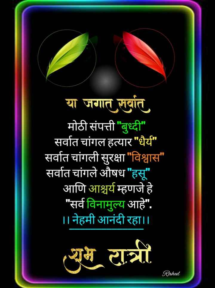 😴शुभ रात्री - या जगात सर्वात मोठी संपत्ती बुध्दी सर्वात चांगल हत्यार धैर्य सर्वात चांगली सुरक्षा विश्वास सर्वात चांगले औषध हसू आणि आश्चर्य म्हणजे हे सर्व विनामुल्य आहे . । । नेहमी आनंदी रहा । । शुभ रात्री Rahul - ShareChat