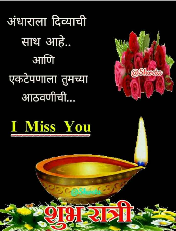 😴शुभ रात्री😴 - अंधाराला दिव्याची साथ आहे . . आणि एकटेपणाला तुमच्या आठवणीची . . . @ Shuseta I Miss You TAH - ShareChat