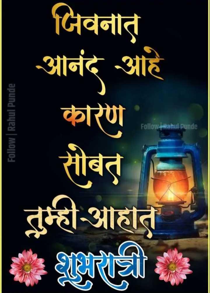 😴शुभ रात्री - जिवनात आनंद आहे Follow | Rahul Punde कोरेणे Followaahiil Punde सीबते तुम्ही - ओहोत - ShareChat