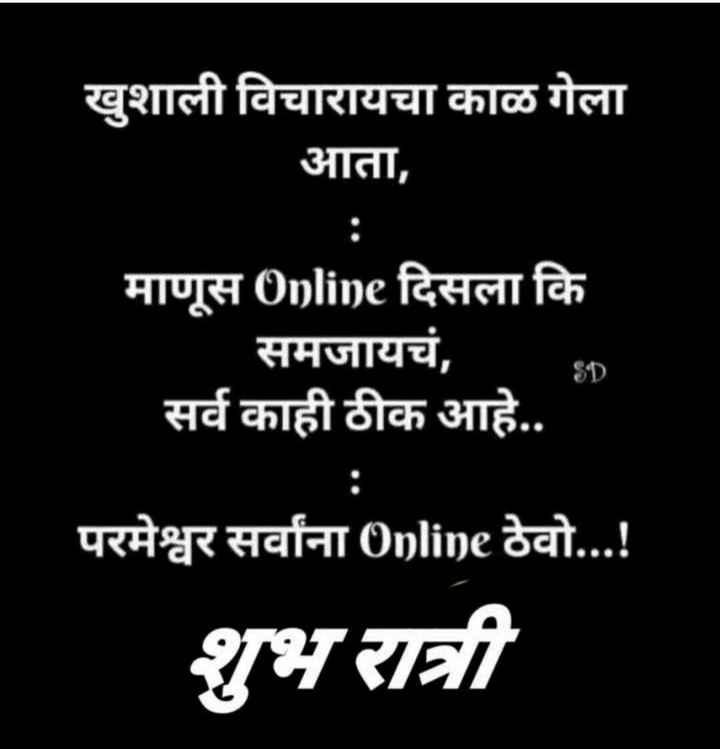 😴शुभ रात्री😴 - खुशाली विचारायचा काळ गेला आता , माणूस Online दिसला कि समजायचं , सर्व काही ठीक आहे . . परमेश्वर सर्वांना Online ठेवो . . . ! शुभ रात्री - ShareChat