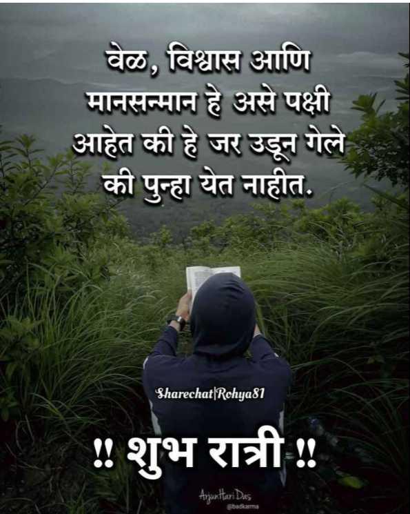 😴शुभ रात्री - वेळ , विश्वास आणि मानसन्मान हे असे पक्षी आहेत की हे जर उडून गेले की पुन्हा येत नाहीत . Sharechat | Rohya81 ! ! शुभ रात्री ! Arjunttari Das - ShareChat