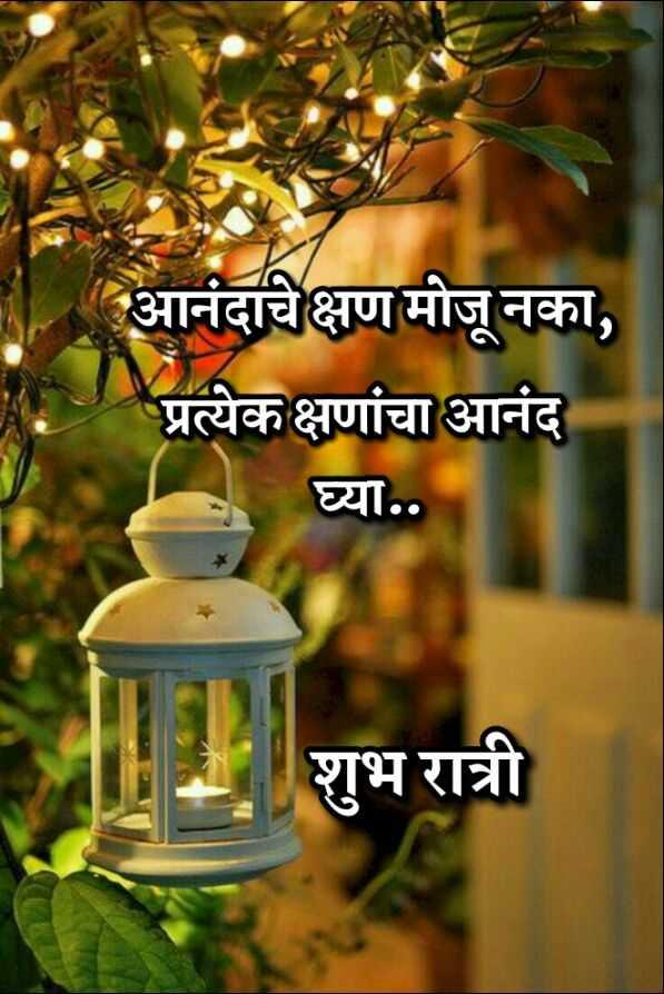 😴शुभ रात्री - आनंदाचे क्षण मोजू नका , प्रत्येक क्षणांचा आनंद घ्या . . शुभ रात्री - ShareChat
