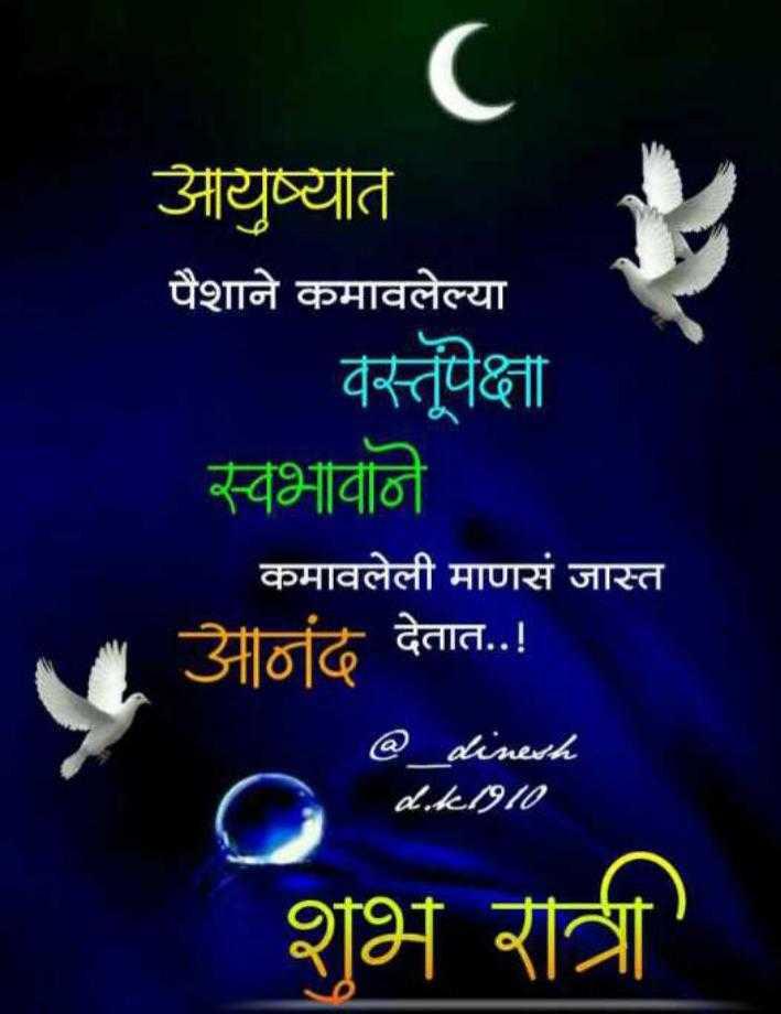 😴शुभ रात्री - आयुष्यात पैशाने कमावलेल्या _ _ _ _ वस्तूंपेक्षा स्वभावाने कमावलेली माणसं जास्त आनंद देतात . . ! @ dinesh d . k1910 शुभ रात्री - ShareChat