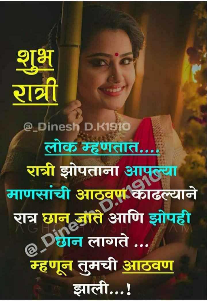 😴शुभ रात्री - शुभ रात्री @ _ Dinesh D . K1910 लोक म्हणतात . . . . रात्री झोपताना आपल्या माणसांची आठवण काढल्याने रात्र छान जाते आणि झोपही a > छान लागते . . . म्हणून तुमची आठवण | झाली . . . ! - ShareChat