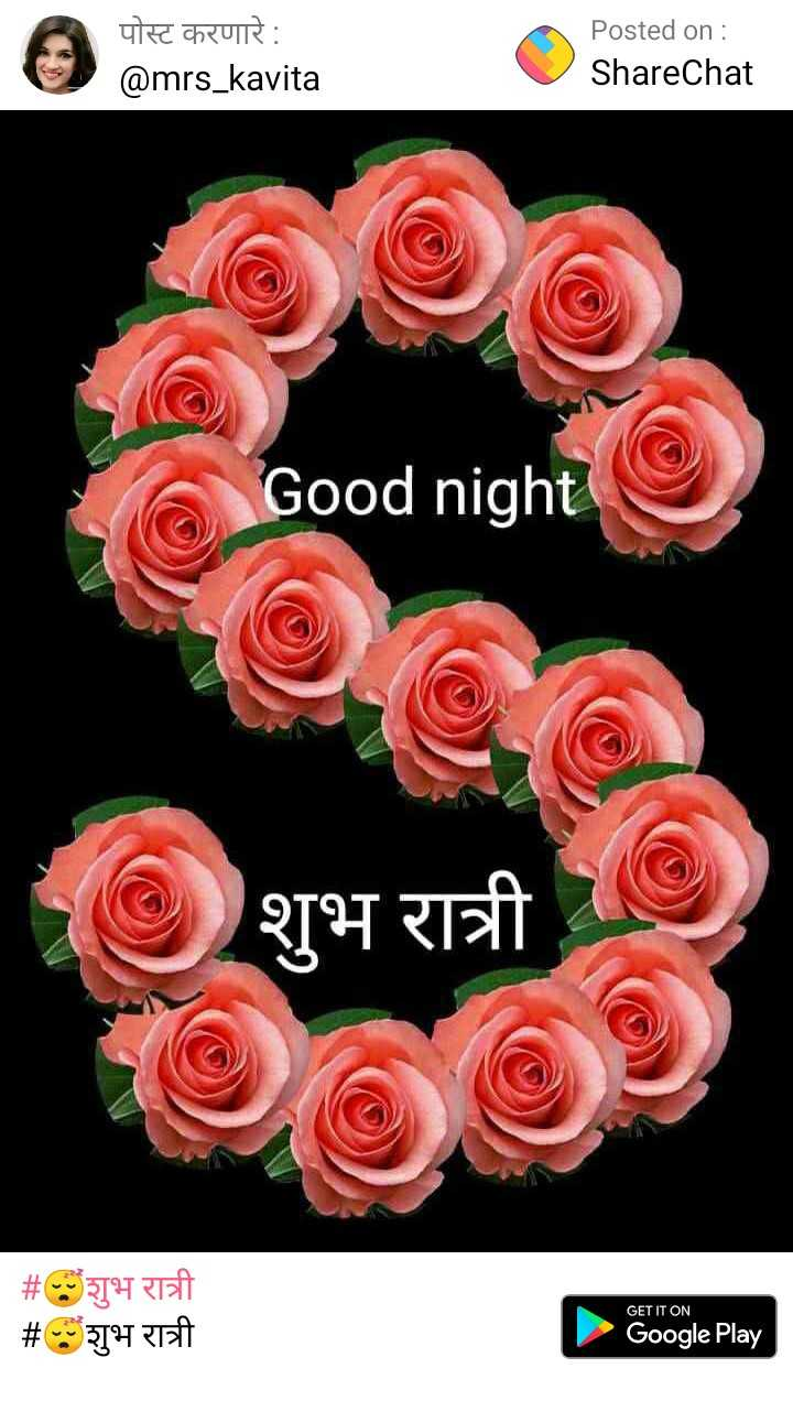 😴शुभ रात्री - पोस्ट करणारे : @ mrs _ kavita Posted on : ShareChat Good night शुभ रात्री # शभ रात्री # शुभ रात्री GET IT ON Google Play - ShareChat